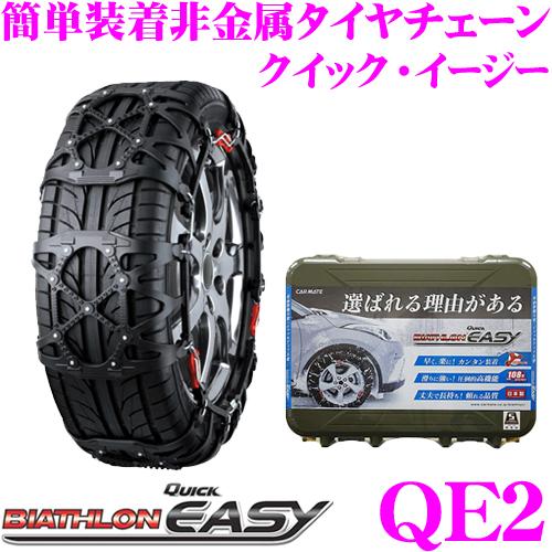 カーメイト バイアスロン QUICK EASY クイック・イージー QE2 簡単取付 非金属 タイヤチェーン 2019年出荷モデル JASSA認定品 155/80R12 145/80R13(夏) 165/70R12 155/70R13 165/55R14