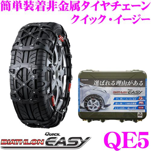 カーメイト バイアスロン QUICK EASY クイック・イージー QE5 簡単取付 非金属 タイヤチェーン 2019年出荷モデル JASSA認定品 165/80R13 175/70R14 175/55R15