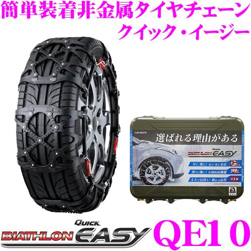カーメイト バイアスロン QUICK EASY クイック・イージー QE10 簡単取付 非金属 タイヤチェーン 2019年出荷モデル JASSA認定品 185R14(夏) 185/75R15(夏) 195/70R14