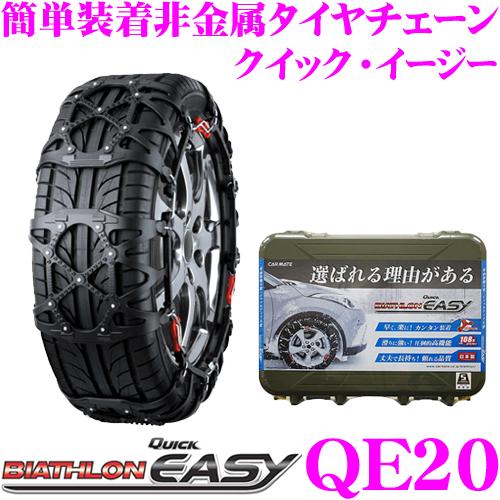 カーメイト バイアスロン QUICK EASY クイック・イージー QE20 簡単取付 非金属 タイヤチェーン 2019年出荷モデル JASSA認定品 265/70R16 265/70R17(夏) 265/65R17 275/65R17(夏) 265/60R18