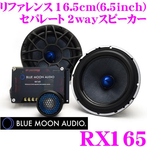 BLUE MOON AUDIO ブルームーンオーディオ RX165 リファレンス 16.5cm(6.5inch)セパレート2way車載用スピーカー 最大出力:150W/定格出力:50W