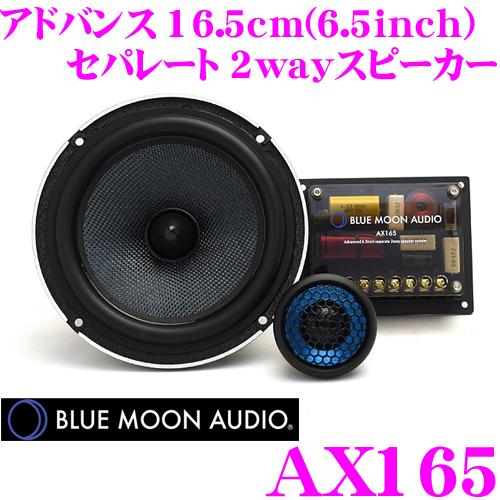 BLUE MOON AUDIO ブルームーンオーディオ AX165アドバンス16.5cm(6.5inch)セパレート2way車載用スピーカー最大出力:150W/定格出力:50W