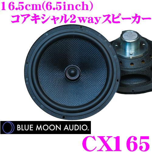 BLUE MOON AUDIO ブルームーンオーディオ CX165ハイパフォーマンス16.5cm(6.5inch)コアキシャル2way車載用スピーカー最大出力:90W/定格出力:30W