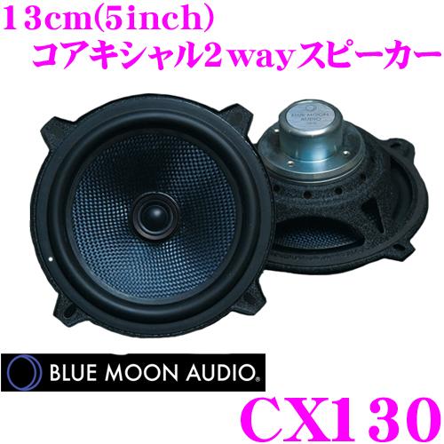 BLUE MOON AUDIO ブルームーンオーディオ CX130ハイパフォーマンス13cm(5inch)コアキシャル2way車載用スピーカー最大出力:75W/定格出力:25W