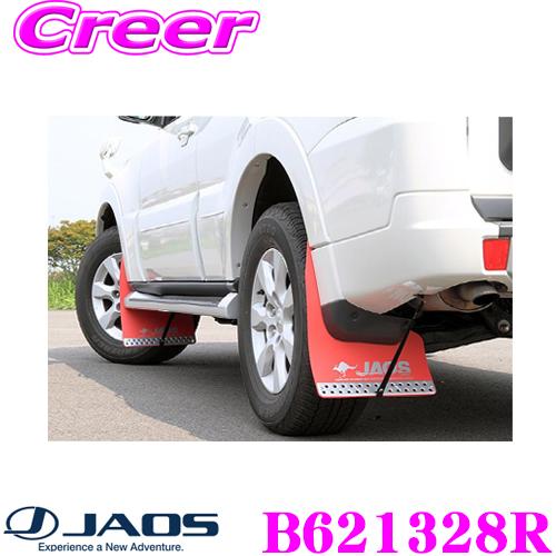 ブランド品 送料無料 JAOS ジャオス B621328R マッドガードIII 本体 リアセット 三菱 カラー:レッド V80系 飛び石防止 ドロはね V90系 泥除け 2枚入り 日本産 パジェロ