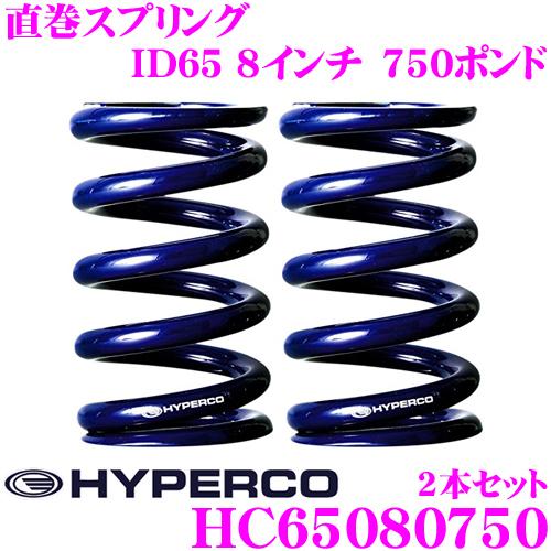 HYPERCO ハイパコ HC65-08-0750 直巻スプリング ID65 8インチ 750ポンド 2本1セット