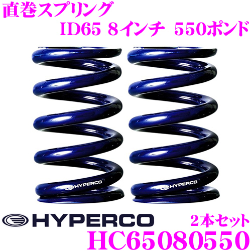 HYPERCO ハイパコ HC65-08-0550直巻スプリング ID65 8インチ 550ポンド2本1セット