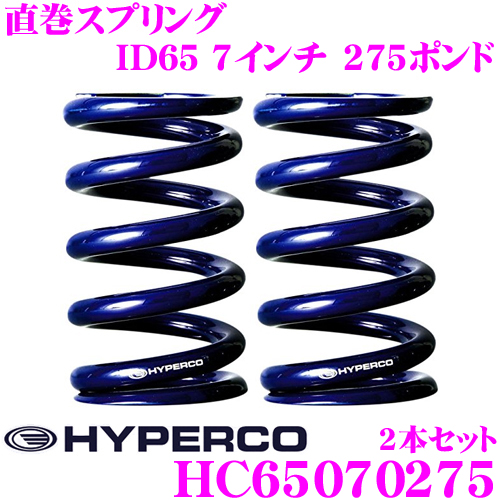 HYPERCO ハイパコ HC65-07-0275直巻スプリング ID65 7インチ 275ポンド2本1セット