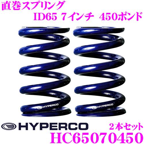 HYPERCO ハイパコ HC65-07-0450直巻スプリング ID65 7インチ 450ポンド2本1セット