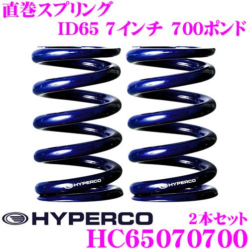 HYPERCO ハイパコ HC65-07-0700直巻スプリング ID65 7インチ 700ポンド2本1セット
