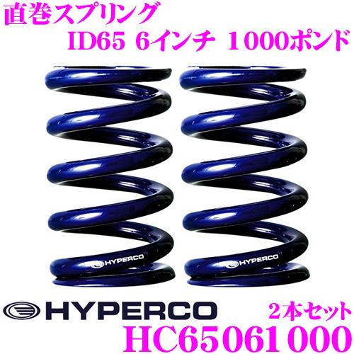 HYPERCO ハイパコ HC65-06-1000直巻スプリング ID65 6インチ 1000ポンド2本1セット