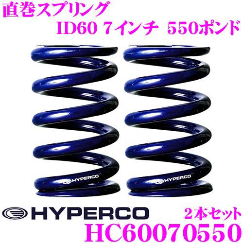 HYPERCO ハイパコ HC60-07-0550直巻スプリング ID60 7インチ 550ポンド2本1セット