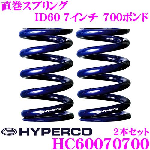HYPERCO ハイパコ HC60-07-0700直巻スプリング ID60 7インチ 700ポンド2本1セット