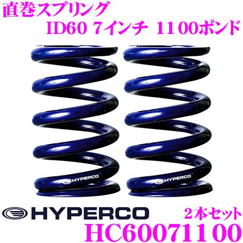 HYPERCO ハイパコ HC60-07-1100直巻スプリング ID60 7インチ 1100ポンド2本1セット