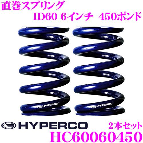 HYPERCO ハイパコ HC60-06-0450直巻スプリング ID60 6インチ 450ポンド2本1セット