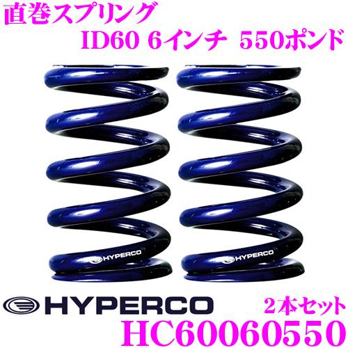 HYPERCO ハイパコ HC60-06-0550直巻スプリング ID60 6インチ 550ポンド2本1セット