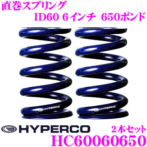 HYPERCO ハイパコ HC60-06-0650直巻スプリング ID60 6インチ 650ポンド2本1セット
