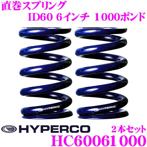 HYPERCO ハイパコ HC60-06-1000直巻スプリング ID60 6インチ 1000ポンド2本1セット