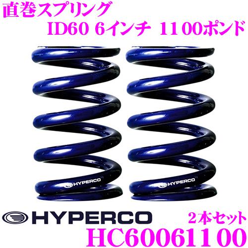 HYPERCO ハイパコ HC60-06-1100直巻スプリング ID60 6インチ 1100ポンド2本1セット
