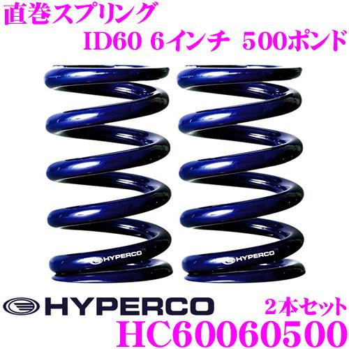HYPERCO ハイパコ HC60-06-0500直巻スプリング ID60 6インチ 500ポンド2本1セット