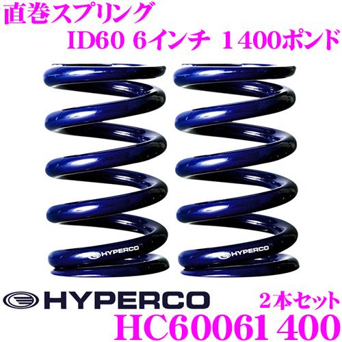 HYPERCO ハイパコ HC60-06-1400直巻スプリング ID60 6インチ 1400ポンド2本1セット