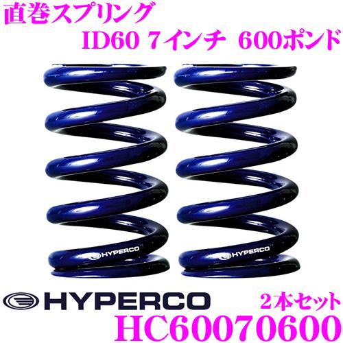 HYPERCO ハイパコ HC60-07-0600直巻スプリング ID60 7インチ 600ポンド2本1セット