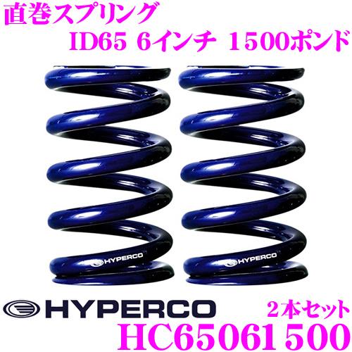 HYPERCO ハイパコ HC65-06-1500直巻スプリング ID65 6インチ 1500ポンド2本1セット