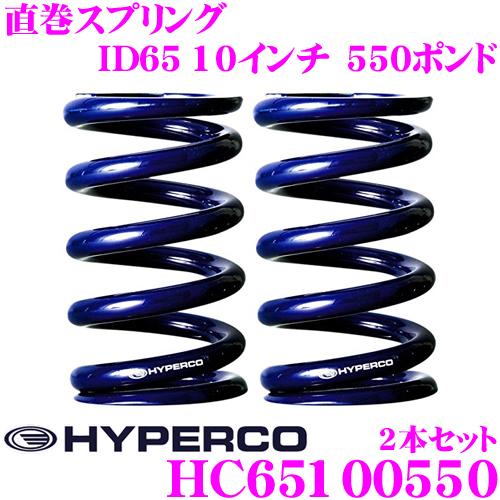 HYPERCO ハイパコ HC65-10-0550 直巻スプリング ID65 10インチ 550ポンド 2本1セット