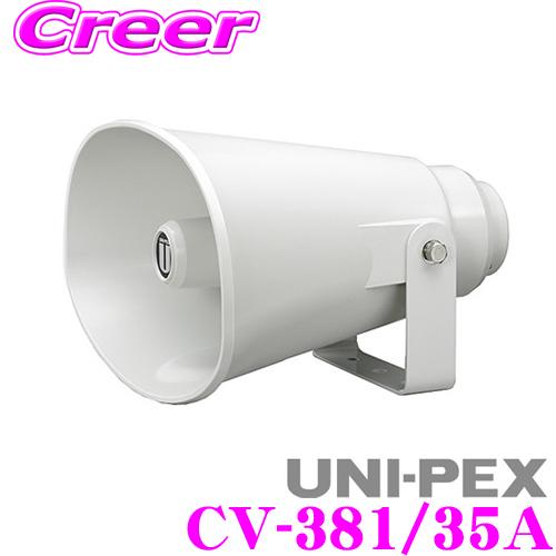 UNI-PEX ユニペックス コンビネーションスピーカー CV-381/35A 定格出力:35W 定格インピーダンス:8Ω