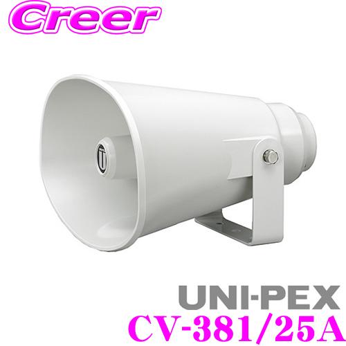 UNI-PEX ユニペックス コンビネーションスピーカー CV-381/25A定格出力:25W 定格インピーダンス:8Ω