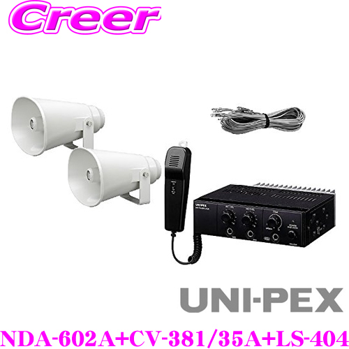 UNI-PEX ユニペックス 12V仕様 60W AセットNDA-602A + CV-381/35A×2 + LS-404 4点セット車載アンプ + コンビネーションスピーカー + スピーカーケーブルマイクロホン付属