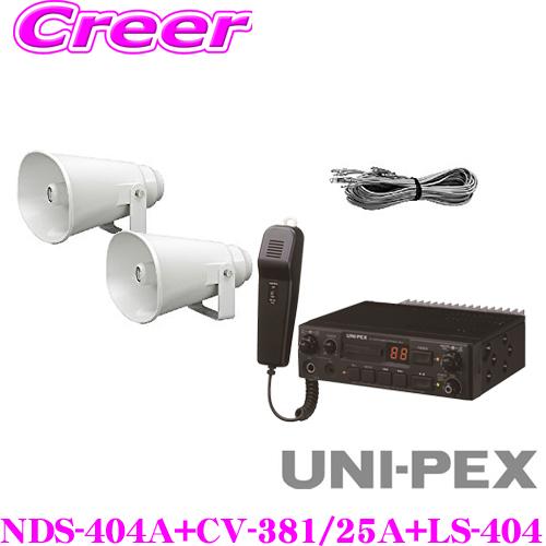 UNI-PEX ユニペックス 24V仕様 SDHC対応 40W AセットNDS-404A + CV-381/25A×2 + LS-404 4点セットSDレコーダー付車載アンプ + コンビネーションスピーカー + スピーカーケーブルマイクロホン付属