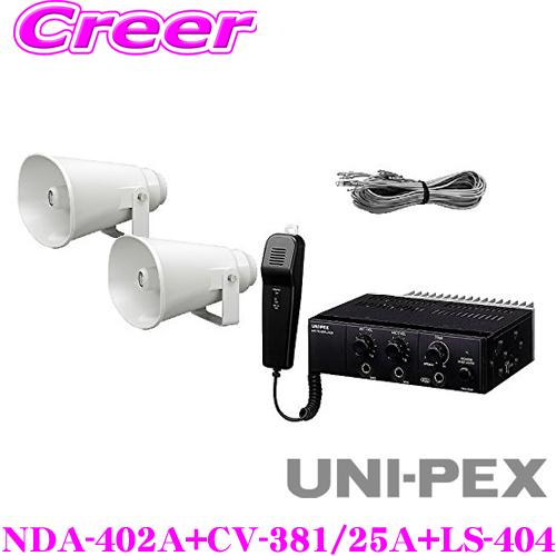 UNI-PEX ユニペックス 12V仕様 40W Bセット NDA-402A + CV-381/25A×2 + LS-404 4点セット 車載アンプ + コンビネーションスピーカー + スピーカーケーブル マイクロホン付属