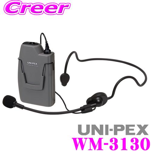 UNI-PEX ユニペックス ワイヤレスマイクロホン WM-3130300Mhz帯 ヘッドセットタイプ