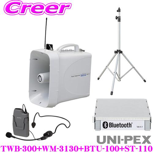 UNI-PEX ユニペックス Bluetoothセット 防滴ワイヤレスメガホン+ワイヤレスマイクロホン+Bluetoothユニット+メガホンスタンド TWB-300+WM-3130+SDU-300+ST-110 【スマホやタブレットの音源を再生!!】