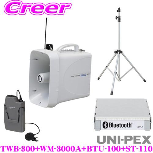 UNI-PEX ユニペックス Bluetoothセット 防滴ワイヤレスメガホン+ワイヤレスマイクロホン+Bluetoothユニット+メガホンスタンド TWB-300+WM-3000A+BTU-100+ST-110 【スマホやタブレットの音源を再生!!】