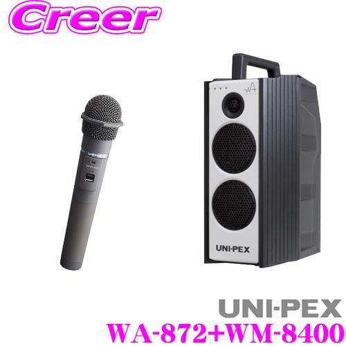 UNI-PEX ユニペックス WA-872+WM-8400 防滴ワイヤレスアンプ+マイクロホン セット チューナー1台 定格出力:40W 最大出力:60W 【高音質 ノイズに強く途切れにくい】