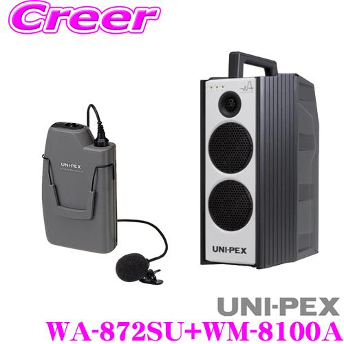 UNI-PEX ユニペックス WA-872SU+WM-8100A 防滴ワイヤレスアンプ+マイクロホン(ツーピースタイプ) セット SD/USBレコーダー+CDプレーヤー+チューナー1台 定格出力:40W 最大出力:60W 【高音質 ノイズに強く途切れにくい】