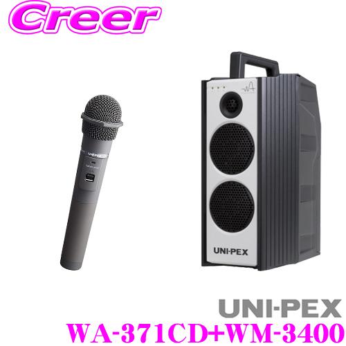 UNI-PEX ユニペックス WA-371CD+WM-3400 防滴ワイヤレスアンプ+マイクロホン セット CDプレーヤー+チューナー1台 定格出力:40W 最大出力:60W 【標準音質 300Hz シングル】