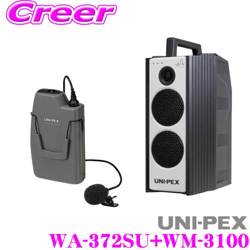 【送料無料!!カードOK!!】 UNI-PEX ユニペックス WA-372SU+WM-3100 防滴ワイヤレスアンプ+マイクロホン(ツーピースタイプ) セット SD/USBレコーダー+CDプレーヤー+チューナー1台 定格出力:40W 最大出力:60W 【標準音質 ノイズに強く途切れにくい】