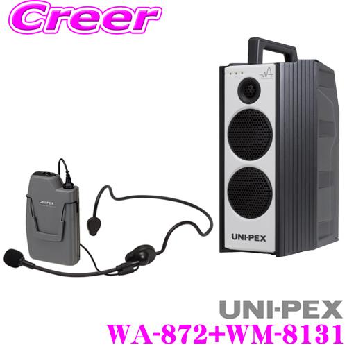 UNI-PEX ユニペックス WA-872+WM-8131 防滴ワイヤレスアンプ+マイクロホン(ヘッドセットタイプ) セット チューナー1台 定格出力:40W 最大出力:60W 【高音質 ノイズに強く途切れにくい】