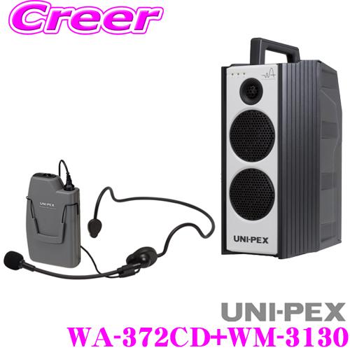 UNI-PEX ユニペックス WA-372CD+WM-3130 防滴ワイヤレスアンプ+マイクロホン(ヘッドセットタイプ) セット CDプレーヤー+チューナー1台 定格出力:40W 最大出力:60W 【標準音質 ノイズに強く途切れにくい】