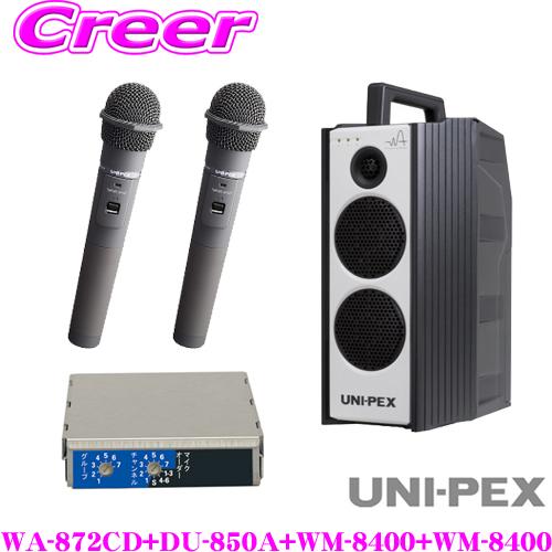 UNI-PEX ユニペックス WA-872CD+DU-850A+WM-8400+WM-8400 防滴ワイヤレスアンプ+マイクロホン2本+チューナー セット CDプレーヤー+チューナー1台 定格出力:40W 最大出力:60W 【高音質 ノイズに強く途切れにくい】