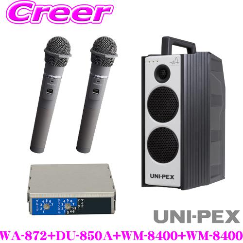 UNI-PEX ユニペックス WA-872+DU-850A+WM-8400+WM-8400 防滴ワイヤレスアンプ+マイクロホン2本+チューナー CDプレーヤー+チューナー1台 定格出力:40W 最大出力:60W 【高音質 ノイズに強く途切れにくい】