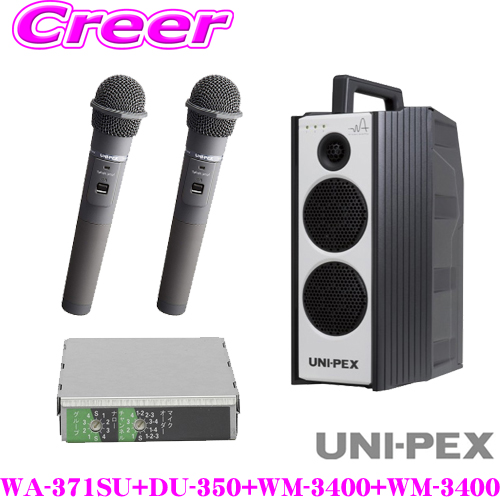 UNI-PEX ユニペックス WA-371SU+DU-350+WM-3400+WM-3400 防滴ワイヤレスアンプ+マイクロホン2本+チューナー SD/USBレコーダー+CDプレーヤー+チューナー1台 定格出力:40W 最大出力:60W 【標準音質 300Hz シングル】