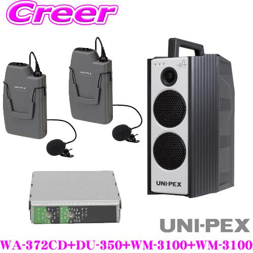 UNI-PEX ユニペックス WA-372CD+DU-350+WM-3100+WM-3100 防滴ワイヤレスアンプ+マイクロホン(ツーピースタイプ) 2つ+チューナー セット CDプレーヤー+チューナー1台 定格出力:40W 最大出力:60W 【標準音質 ノイズに強く途切れにくい】