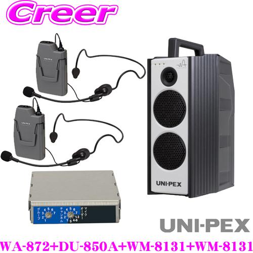 UNI-PEX ユニペックス WA-872+DU-850A+WM-8131+WM-8131 防滴ワイヤレスアンプ+マイクロホン(ヘッドセットタイプ) 2つ+チューナー セット 【高音質 ノイズに強く途切れにくい】