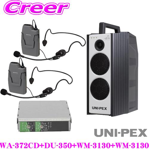 UNI-PEX ユニペックス WA-372CD+DU-350+WM-3130+WM-3130 防滴ワイヤレスアンプ+マイクロホン(ヘッドセットタイプ) 2つ+チューナー セット CDプレーヤー+チューナー 【標準音質 ノイズに強く途切れにくい】