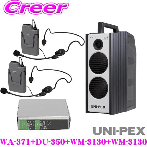 UNI-PEX ユニペックス WA-371+DU-350+WM-3130+WM-3130 防滴ワイヤレスアンプ+マイクロホン(ヘッドセットタイプ) 2つ+チューナー セット 【標準音質 300Hz シングル】