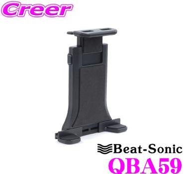 【当店在庫あり即納!!】 Beat-Sonic ビートソニック QBA59 Q-Banシリーズホルダー 【iPad Proのようなサイズの大きいタブレットにも対応】